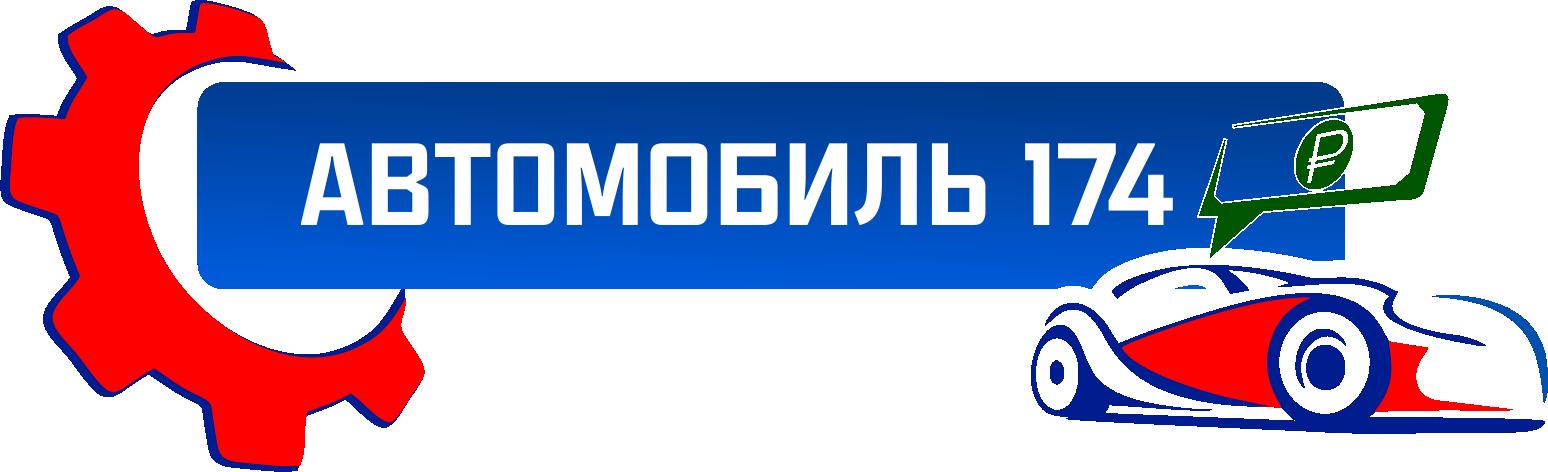 Авторазбор - Автомобиль 174